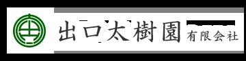 兵庫県神戸市の外構工事・造園工事は出口太樹園|求人・協力会社募集中!